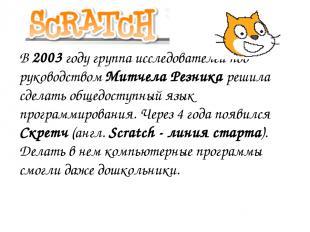 В 2003 году группа исследователей под руководством Митчела Резника решила сделат
