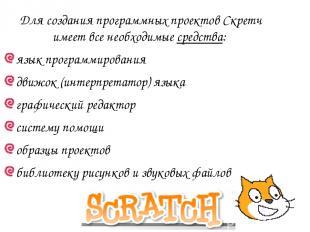Для создания программных проектов Скретч имеет все необходимые средства: язык пр
