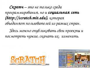 Скретч – это не только среда программирования, но и социальная сеть (http://scra
