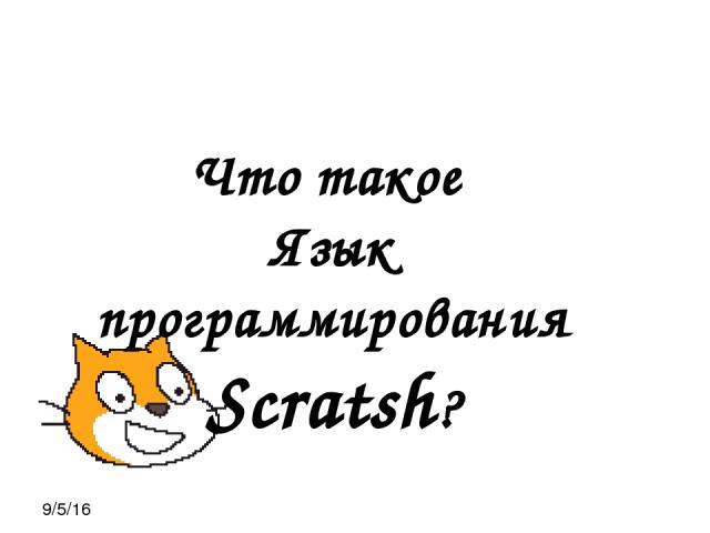 Что такое Язык программирования Scratsh?