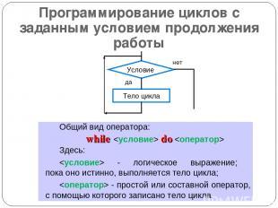 Программирование циклов с заданным условием продолжения работы Общий вид операто