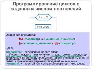 Программирование циклов с заданным числом повторений Общий вид оператора: for :=