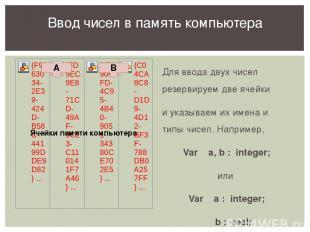 Для ввода двух чисел резервируем две ячейки и указываем их имена и типы чисел. Н