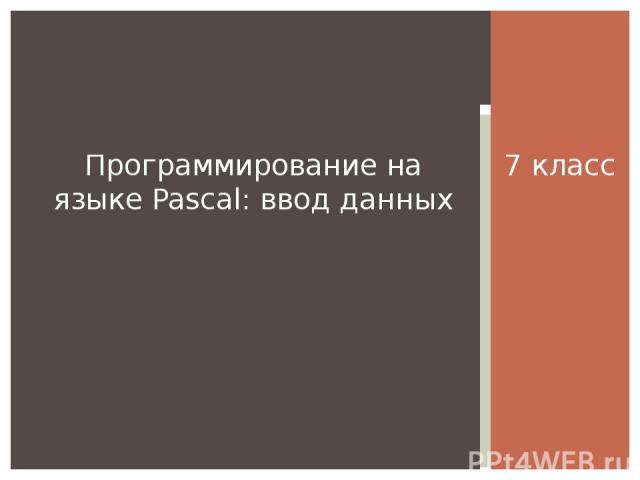 7 класс Программирование на языке Pascal: ввод данных