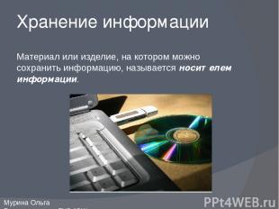 Хранение информации Материал или изделие, на котором можно сохранить информацию,