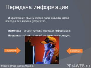 Информацией обмениваются люди, объекты живой природы, технические устройства. Ис