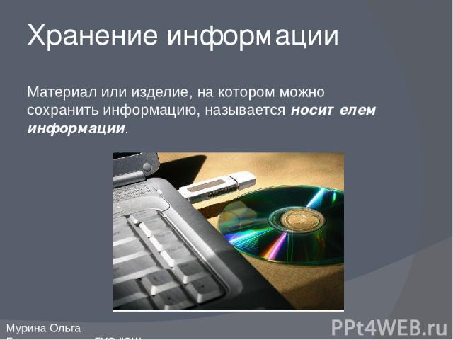 Хранение информации Материал или изделие, на котором можно сохранить информацию, называется носителем информации. Мурина Ольга Брониславовна, ГУО