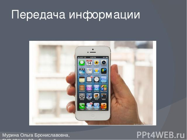 Передача информации Мурина Ольга Брониславовна, ГУО