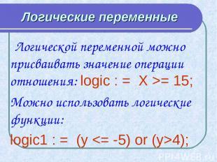 Логические переменные Логической переменной можно присваивать значение операции
