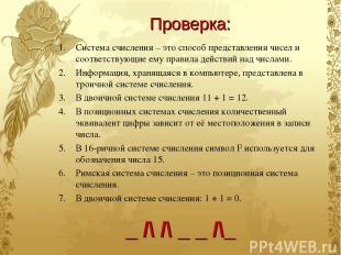 Система счисления – это способ представления чисел и соответствующие ему правила