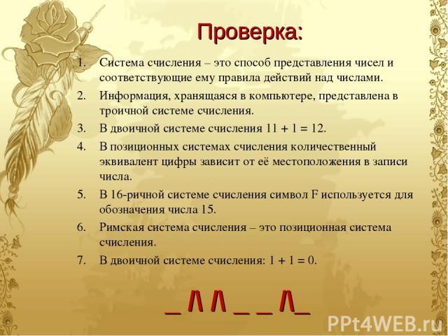 Система счисления – это способ представления чисел и соответствующие ему правила действий над числами. Информация, хранящаяся в компьютере, представлена в троичной системе счисления. В двоичной системе счисления 11 + 1 = 12. В позиционных системах с…