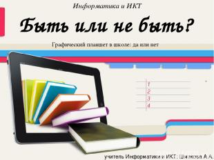 Графический планшет (или дигитайзер, диджитайзер, от англ. digitizer) — это устр