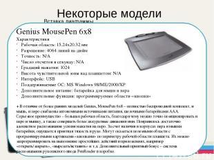 Некоторые модели WACOM INTUOS3 A6 Характеристики Рабочая область: 127x101 мм Раз
