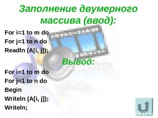 Заполнение двумерного массива (ввод): For i=1 to m do For j=1 to n do Readln (A[