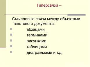 Гиперсвязи – Смысловые связи между объектами текстового документа: абзацами терм