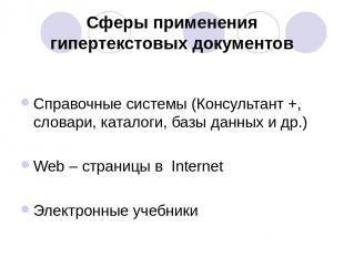 Сферы применения гипертекстовых документов Справочные системы (Консультант +, сл