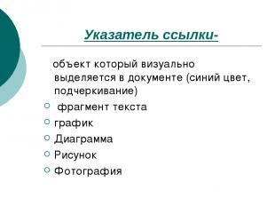 Указатель ссылки- объект который визуально выделяется в документе (синий цвет, п