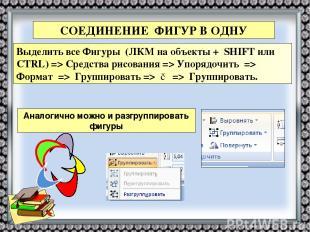 Выделить все Фигуры (ЛКМ на объекты + SHIFT или CTRL) => Средства рисования => У