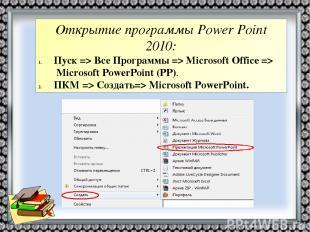 Открытие программы Power Point 2010: Пуск=> Все Программы => MicrosoftOffice=