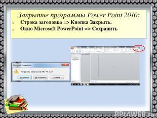 Закрытие программы Power Point 2010: Строка заголовка => Кнопка Закрыть. Окно Mi