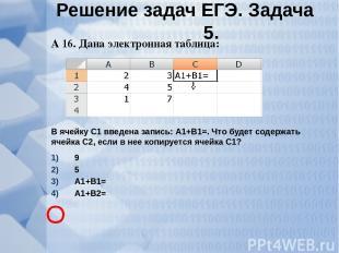А 16. Дана электронная таблица: В ячейку С1 введена запись: А1+В1=. Что будет со