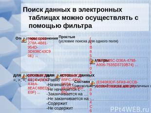 Поиск данных в электронных таблицах можно осуществлять с помощью фильтра