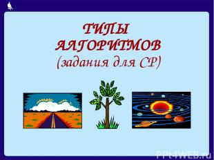 ТИПЫ АЛГОРИТМОВ (задания для СР) Л.Л. Босова, УМК по информатике для 5-7 классов