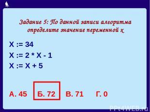 Задание 5: По данной записи алгоритма определите значение переменной х Х := 34 Х