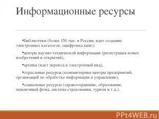 Информационные ресурсы Библиотеки (более 150 тыс. в России, идет создание электр