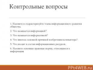 Контрольные вопросы 1. Назовите и охарактеризуйте этапы информационного развития