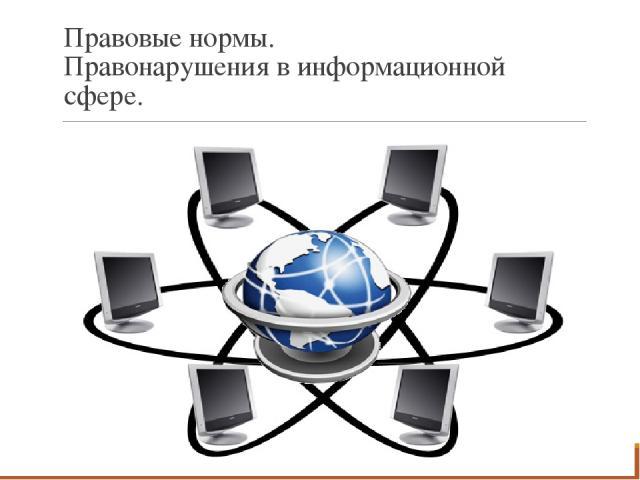 Правовые нормы. Правонарушения в информационной сфере.