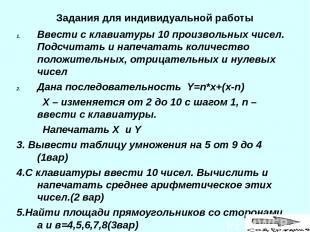 Ввод числа Ввод числа Ввод числа Sum = 14 Program SumPoz; Var Sum, a: integer; b