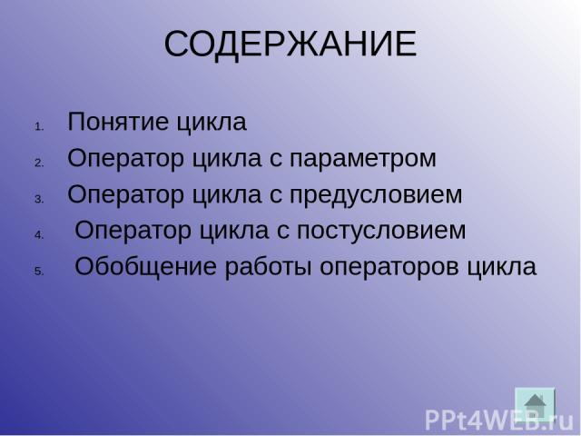 Ввод числа Ввод числа Ввод числа Sum = 14 Program SumPoz; Var Sum, a, i: integer; begin Sum:=0; For i:=1 to 3 do begin write('Ввод числа'); readln(a); Sum:=Sum + a; end; writeln('Sum = ', Sum); end. Начало i:=1; i>3 Нет Sum:=Sum + a; Ввод а Вывод Su…