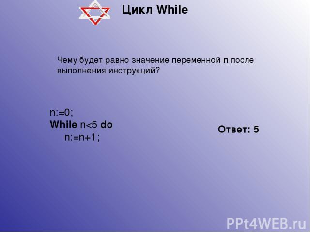 Ввод числа Ввод числа Ввод числа Sum = 14 Program SumPoz; Var Sum, a: integer; begin Sum:=0; Repeat write('Ввод числа'); readln(a); Sum:=Sum + a; Until a=0; writeln('Sum = ', Sum); end. Цикл Repeat Начало Sum:=0; a=0 Нет Sum:=Sum + a; Ввод а Вывод S…