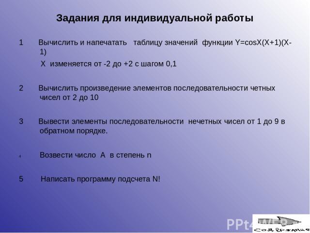 Цикл Repeat Что делают следующие инструкции? n:=0; Repeat write('*'); n:=n+1; Until n