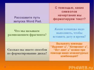 Расскажите путь запуска Word Pad. С помощью, каких символов начертания мы формат