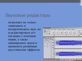 Звуковые редакторы позволяют не только записывать и воспроизводить звук, но и ре