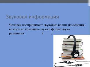 Звуковая информация Человек воспринимает звуковые волны (колебания воздуха) с по