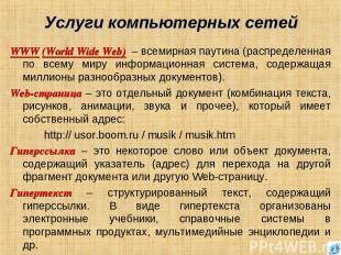 Услуги компьютерных сетей WWW (World Wide Web) – всемирная паутина (распределенн