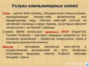 Услуги компьютерных сетей Сайт – группа Web-страниц, объединенная гиперссылками,