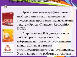 Программы распознавания текста Преобразованием графического изображения в текст