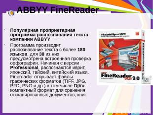 ABBYY FineReader Популярная проприетарная программа распознавания текста компани