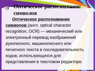Оптическое распознавание символов Оптическое распознавание символов (англ.