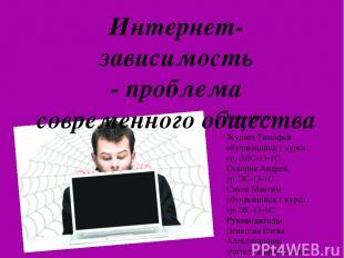 Интернет-зависимость - проблема современного общества Выполнили:  Жуляев Тимофе