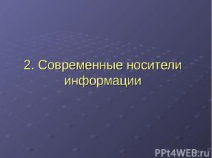 * 2. Современные носители информации