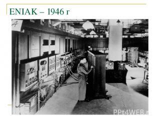 2010 ©Bolgova N A * ENIAK – 1946 г ©Bolgova N A