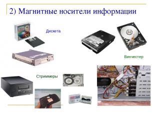 ©Bolgova N A * 2) Магнитные носители информации Дискета Винчестер Стриммеры ©Bol