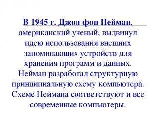 09.12.13 * В 1945 г. Джон фон Нейман, американский ученый, выдвинул идею использ