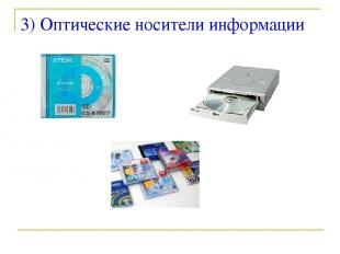 * 3) Оптические носители информации