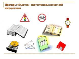 2010 ©Bolgova N A * Примеры объектов – искусственных носителей информации ©Bolgo